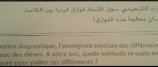 Question : la différence individuelle