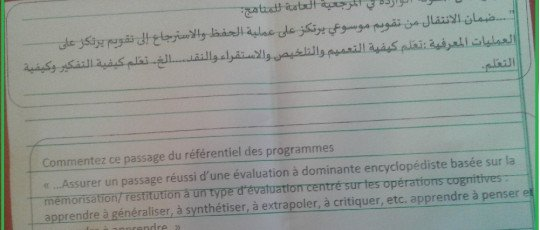Evaluation à dominante encyclopédiste
